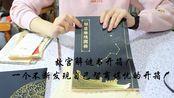 【阿仙制作】故宫解谜书《如意琳琅图籍》拆箱!一本让up主不断意识到自己智商堪忧的图籍!