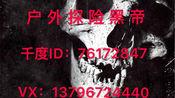 户外探险黑帝 2020-03-05 第8期 深夜12点废墟学校玩笔仙(上)未满十八岁禁止观看 【超级高能】