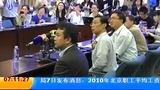 钟南山回应阴性艾滋病事件 阴滋病并非全是心病 110508 早新闻