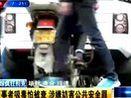 [渔人码头电影网-www.hrbyrmt.com]追踪疯狂别克 涉嫌妨害公共安全罪