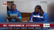 [超级新闻场]重庆:外卖骑手自编顺口溜 记下千余商家地址