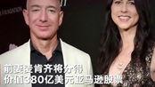 """史上""""最贵""""离婚即将正式生效,贝佐斯前妻分得380亿美元!"""