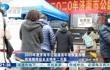 2020年度济南市公园通游年票恢复办理