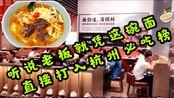 杭州这家【面馆】很出名,招牌牛腱面39,天天爆满食客莫名来。