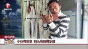 [每日新闻报]四川泸州 小伙有创意 砖头也能做乐器