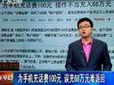手机冲入68万元巨款话费 www.52jingu.com