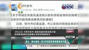 湖北:鄂州通报一派出所领取疫情捐赠物质问题