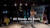 【南京HONEY舞蹈】Honey舞蹈培训大师特训营 YOGA老师编舞《All Hands On Deck》舞蹈