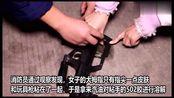 """江苏淮安:女子深夜持""""枪""""闯进消防大队!真相令人哭笑不得"""