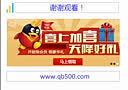 【2014】cf刷等级软件下载/QQ刷Q币网站
