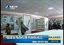 福建省海西松鹰书画院成立[福建卫视新闻]