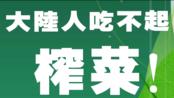 台湾名嘴大陆人中下阶层连榨菜都吃不起了?乌江榨菜制作工艺纪录片!