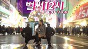 【Sara】【The J】请夏/ChungHa - 已经12时/Gotta Go Dance Cover