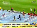 视频: 大邱田径世锦赛:刘翔轻松晋级男子11米栏预赛 110828 午间新闻