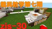 【我的哀伤/载具教程】《Minecraft》苏联zis-30轻型坦克歼击车 第七期