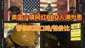美国佩奇小镇排名Top1德州BBQ+乐队演出 食客人满为患 阿婆主扎进白人堆5分钟带你测评是不是真的好吃