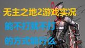 【Pensuri】无主之地2:不管就完事了.