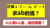 已知a-2=√a,b^2=4,求ab的值?为什么10人做9人错?