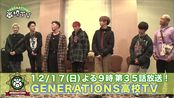 【GENERATIONS 高校TV】#35话长预告 GENERATIONS全員で青春ダンスカップ地方予選 仙台大阪編を応援!
