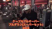 【爆燃精神氮泵】【实时状态】Hidetada Yamagishi ——山岸 秀匡12.07,与米洛斯的大容量背部训练!