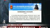 赞比亚:31名中国公民被关押 东方大头条 170605