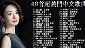 2020不能不聽的100首歌-40首中文流行音樂 -周杰倫 Jay Chou、JacksonWang 王嘉尔、Eric 周興哲、林俊傑 JJ Lin、田馥甄_B