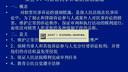 民事诉讼法学28-视频教程-西安交大-要密码请到www.Daboshi.com