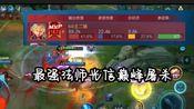 【王者荣耀】李信巅峰赛14.7分,41输出