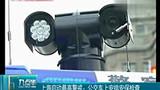 上海启动最高警戒:公交车上安排安保检查[九点半]