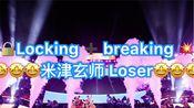 [ 浙大DFM街舞社] locking+breaking 超燃演绎【米津玄师-LOSER】