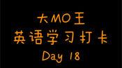 【大MO王】英语学习打卡 Day 18(今天真的是从早上第一节课开始就没停过…太累了…)