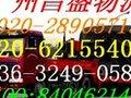 """专线/直达 零担+整车 """"广州到黑龙江七台河货运专线""""020-28905713广州物流 货运公司"""