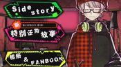 【随昕随怿】wasabi游戏恶狼游戏p1上,十二个素不相识的人在恶狼游戏会怎样?