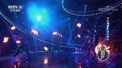 [环球综艺秀]The Greatest Show 表演:即将成真火舞团(中国台湾)