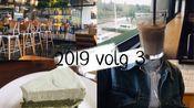 2019—volg 3.  study with me  2019 CPA   在雕刻时光学习的一天   学习也可以带给我快乐和满足   2019冲鸭
