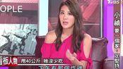 超励志!台湾女星小祯8个月甩肉40公斤!一口都没少吃,坚持秘籍看这里!