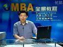 视频: 关键的管理制度与实战应用(上)_视频_李智民