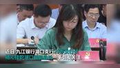 29岁行长挂职副县长引热议:19岁大专学历进银行 十年升行长