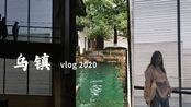 乌镇2020┃冬日避世乌托邦,2天1夜乌镇记录