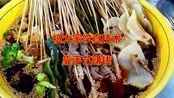 钵钵鸡的做法,冷锅串串的做法,四川钵钵鸡,冷锅串串的做法。