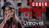 Tokyo Ghoul - Unravel『Tk from ling tosite sigure/凛として時雨』| cover by MindaRyn