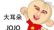 【名侦探学院丨唐九洲】大耳朵JOJO