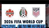 UNITED 2026 美加墨世界杯体育场和16个主办城市