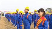运城市LNG应急储气调峰中心项目开工建设