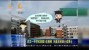 武汉一中学已录取9名教师,这些人全部都是名校硕士或博士