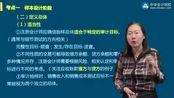 【最新2020注会】CPA 注册会计师 审计 jingjing(129讲全) 更新中勿收藏 多点赞投币