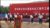[吉林新闻联播]敦化抽水蓄能电站开工建设 20130709