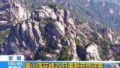 安徽:黄山莲花峰20日重新开放迎客