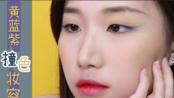 【阿眼】单眼皮黄蓝紫撞色妆容分享
