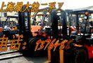 【今日最新报价】┅郑州二手叉车市场┃┅┃武汉二手叉车市场